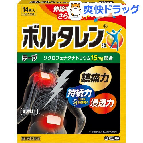 【第2類医薬品】ボルタレンEXテープ (セルフメディケーション税制対象)(14枚入)【ボルタレン】