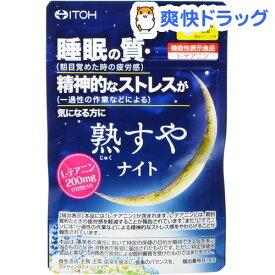熟すやナイト 20日分(80粒)【井藤漢方】