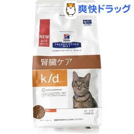ヒルズ プリスクリプション・ダイエット 猫用 k/d(500g)【ヒルズ プリスクリプション・ダイエット】