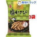 岩塚製菓 大人のおつまみ 塩わさび(4パック入*3袋セット)【岩塚製菓】