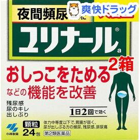 【第2類医薬品】ユリナール(24包*2箱セット)【ユリナール】