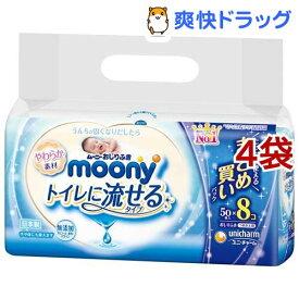 ムーニー おしりふき トイレに流せるタイプ つめかえ用(50枚入*8コパック*4コセット)【ムーニー】