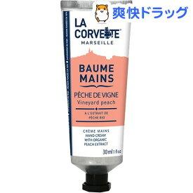 ラ・コルベット ハンドクリーム ヴィンヤードピーチ(30ml)【ラ・コルベット】