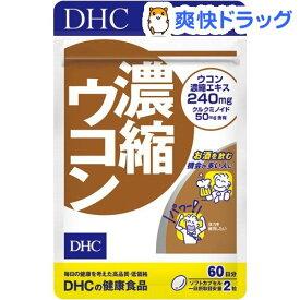 DHC 濃縮ウコン 60日(120粒)【DHC サプリメント】