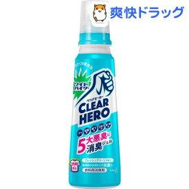 ワイドハイター クリアヒーロー 消臭ジェル フレッシュグリーンの香り 本体(570ml)【C0X】【ワイドハイター】