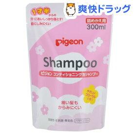 ピジョン コンディショニング泡シャンプー フローラルの香り 詰めかえ用(300ml)【ピジョン 泡シャンプー】