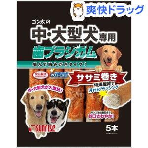サンライズ ゴン太の中・大型犬専用 歯ブラシガム ササミ巻き(5本入)【ゴン太】