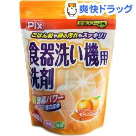 ピクス 食器洗い機用 洗剤 オレンジ(650g)【ピクス(PIX)】