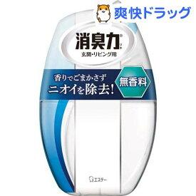 お部屋の消臭力 消臭芳香剤 部屋用 無香料(400ml)【消臭力】