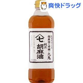 九鬼 ヤマシチ 純正胡麻油(600g)【九鬼】