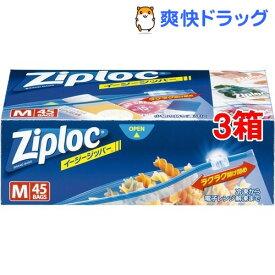 ジップロック イージージッパー M(45枚入*3箱セット)【Ziploc(ジップロック)】