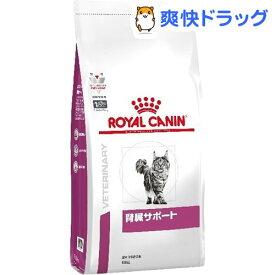 ロイヤルカナン 猫用 腎臓サポート ドライ(2kg)【ロイヤルカナン(ROYAL CANIN)】