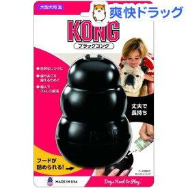 ブラックコング XLサイズ(1コ入)【コング】