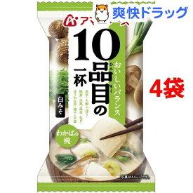 アマノフーズ 10品目の一杯 わかばの椀 白みそ(1食入*4袋セット)【アマノフーズ】[味噌汁]