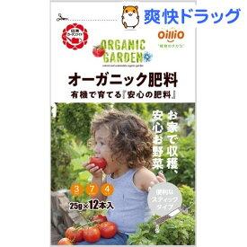 オーガニック肥料(25*12本入)【日清ガーデンメイト】