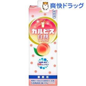 カルピス 白桃 Lパック(1000ml)【カルピス】