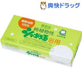純植物性シャボン玉 浴用(100g*3コ入)【シャボン玉石けん】