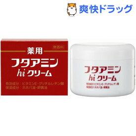 薬用フタアミンhiクリーム(130g)【フタアミン】