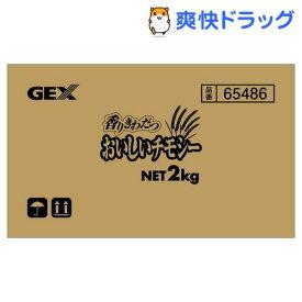 うさぎの健康食 おいしいチモシー(2kg)【うさぎの健康食】