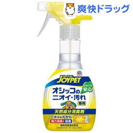 ジョイペット 天然成分消臭剤 オシッコ汚れ専用(270ml)【ジョイペット(JOYPET)】