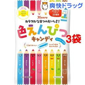 カンロ 色えんぴつキャンディ(80g*3袋セット)