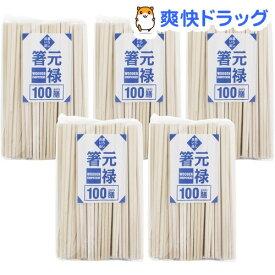 割り箸 暮らし良い品 業務用 植林樹 元禄 20.3cm 箸袋なし(100膳*5パック)【暮らし良い品】