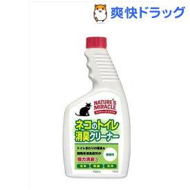 ネイチャーズミラクル ネコのトイレ消臭クリーナー つけかえ(700ml)【ネイチャーズミラクル】