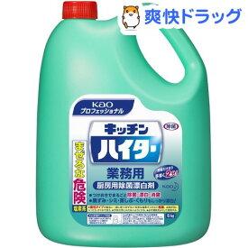 花王プロフェッショナル キッチンハイター 業務用(5kg)【花王プロフェッショナル】