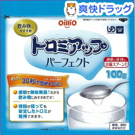 介護食/とろみ トロミパーフェクト(100g)