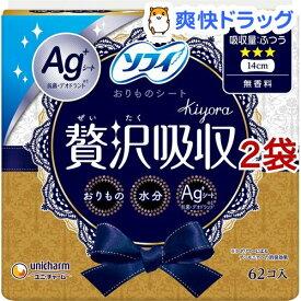 ソフィ Kiyora 贅沢吸収 無香料(62枚入*2コセット)【ソフィ】