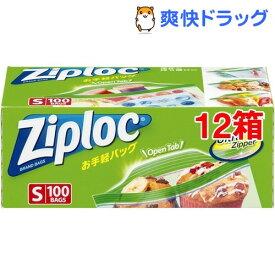 ジップロック お手軽バッグ S(100枚*12箱セット)【Ziploc(ジップロック)】