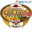 【訳あり】日清麺NIPPON 和歌山特濃豚骨しょうゆ(124g*3個セット)【日清】