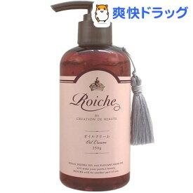 Roiche(ロイーシェ) ボディオイルクリーム(250g)【ロイーシェ(Roiche)】