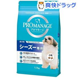 プロマネージ シーズー専用 成犬用(1.7kg)【dalc_promanage】【m3ad】【プロマネージ】[ドッグフード]