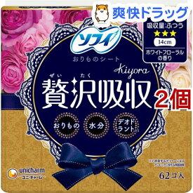 ソフィ Kiyora 贅沢吸収 ホワイトフロ-ラル(62枚入*2コセット)【ソフィ】