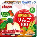 ピジョン ベビー飲料 緑黄色野菜&りんご100(125ml*3本入)【ピジョン ベビー飲料】