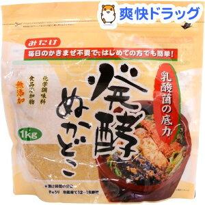 発酵ぬかどこ(1kg)