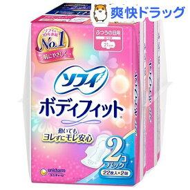ソフィ ボディフィット 羽つき(22枚*2コ入)【ソフィ】[生理用品]