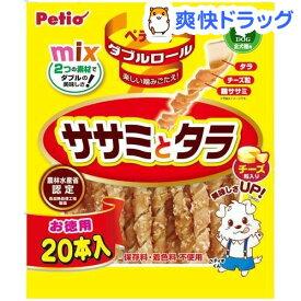 ペティオ ダブルロール ササミとタラ チーズ粒入り(20本入)【ペティオ(Petio)】
