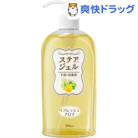 ステアジェル リフレッシュアロマ 柑橘系(300ml)【ステアジェル】