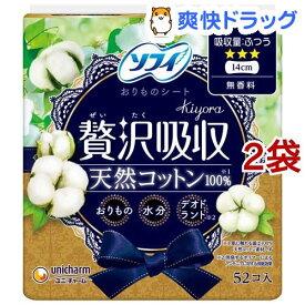 ソフィ Kiyora 贅沢吸収 天然コットン(52枚入*2コセット)【ソフィ】