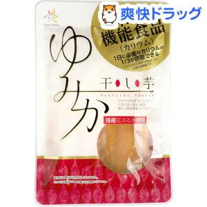 干し芋 ゆみか 平干し 栄養機能食品(100g)