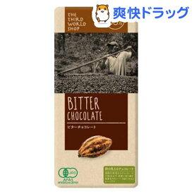 第3世界ショップ ビターチョコレート(100g)【第3世界ショップ】