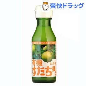 光 有機すだち果汁(100ml)