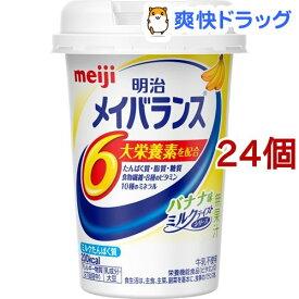 メイバランスミニ カップ バナナ味(125ml*24コセット)【メイバランス】