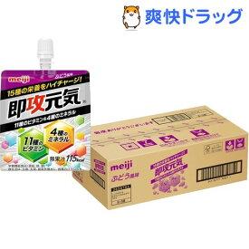 即攻元気ゼリー 11種のビタミン&4種のミネラル ぶどう風味(150g*30個)【即攻元気】