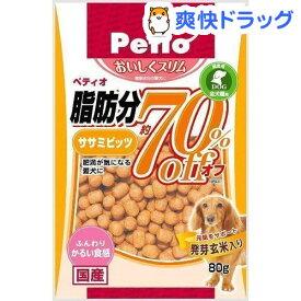 ペティオ おいしくスリム 脂肪分約70%オフ ササミビッツ(80g)【ペティオ(Petio)】