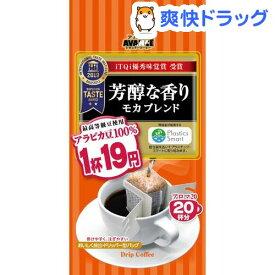 アバンス 1杯19円アロマ20 モカブレンド(20袋入)【アバンス】[コーヒー]