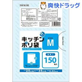 キッチンポリ袋 M(150枚入)