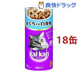 カルカン ハンディ缶 まぐろ入り白身魚 1歳から(160g*18缶セット)【カルカン(kal kan)】[キャットフード]